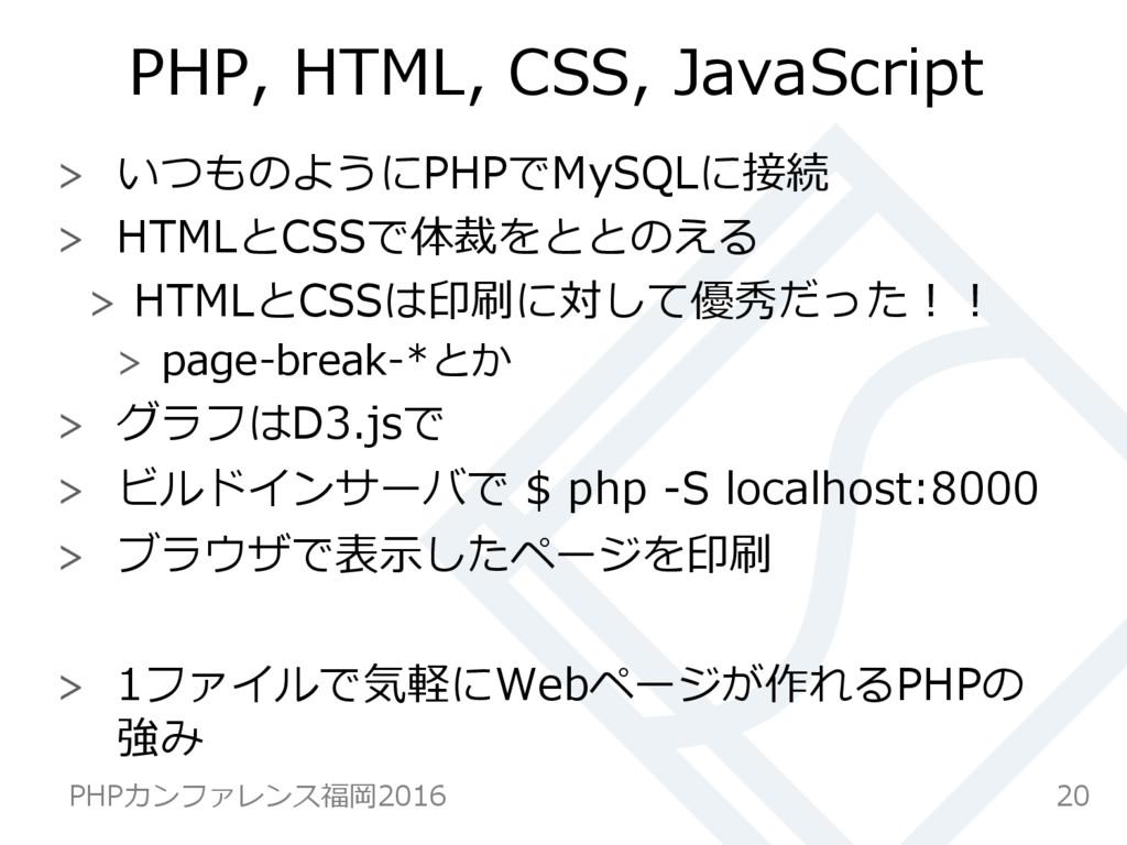 PHP, HTML, CSS, JavaScript  いつものようにPHPでMyS...