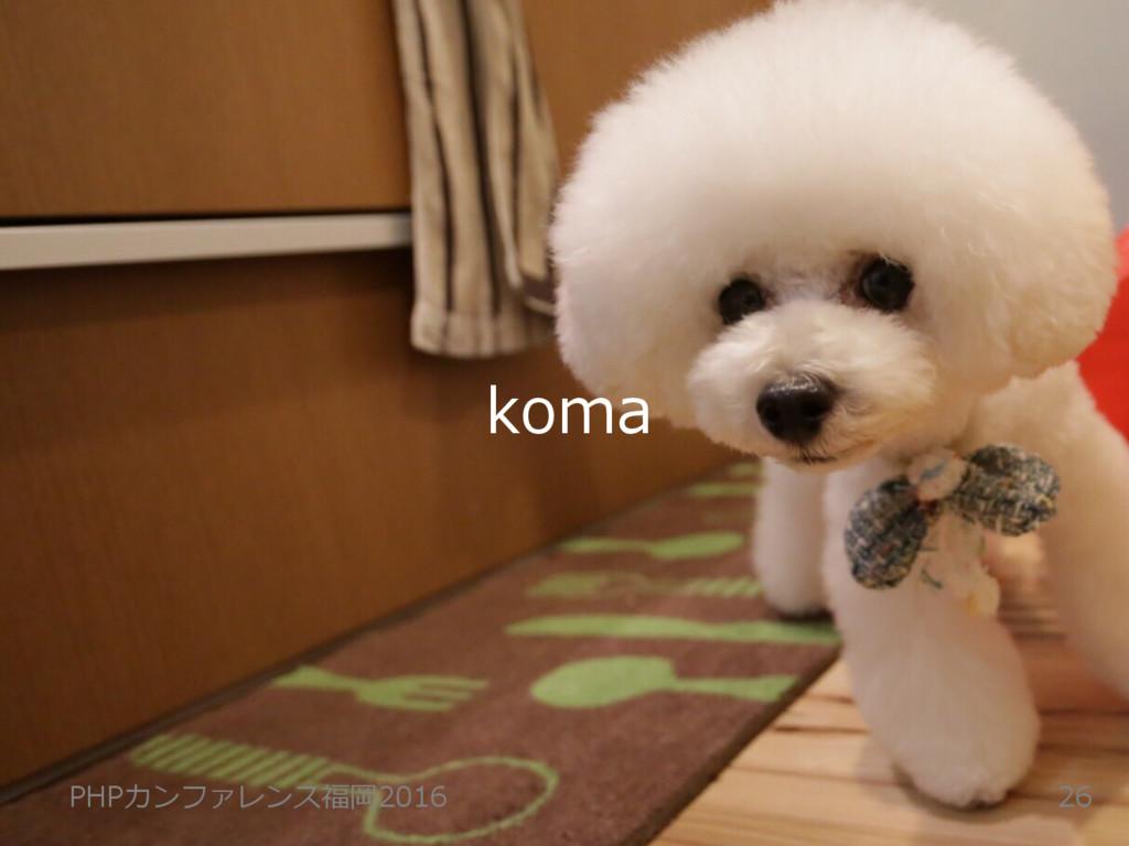 26 koma PHPカンファレンス福岡2016