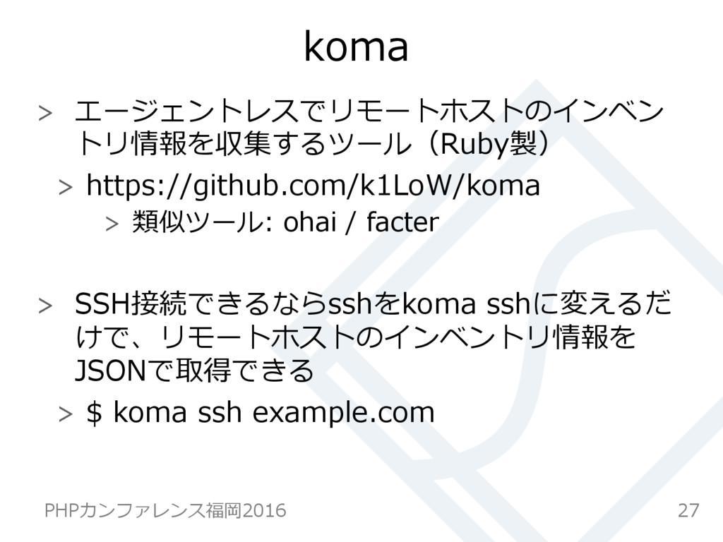 koma  エージェントレスでリモートホストのインベン トリ情報を収集するツール(Ruby...