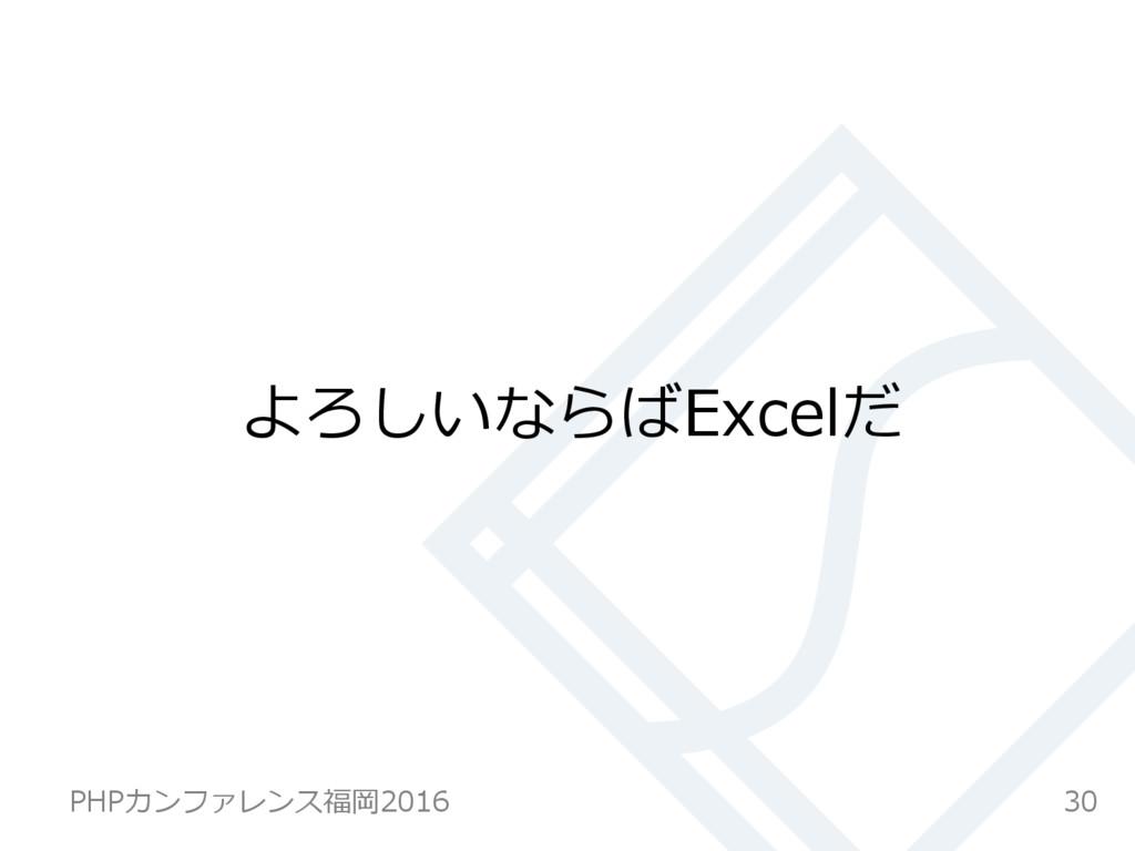よろしいならばExcelだ 30 PHPカンファレンス福岡2016