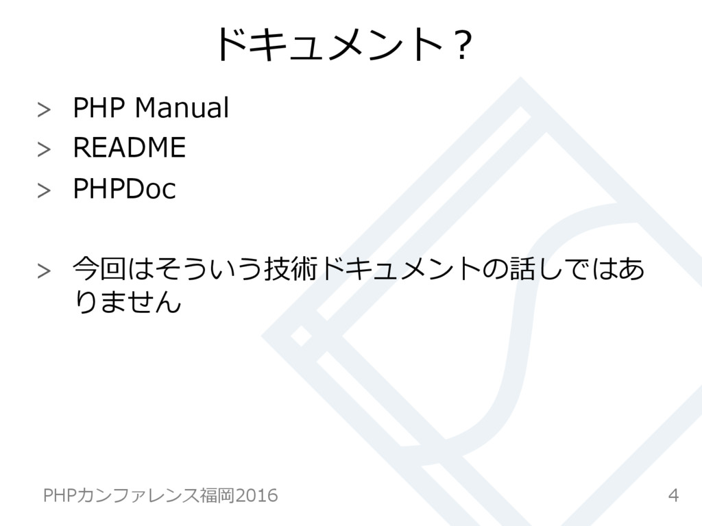 ドキュメント?  PHP Manual  README  PHPDoc  今...