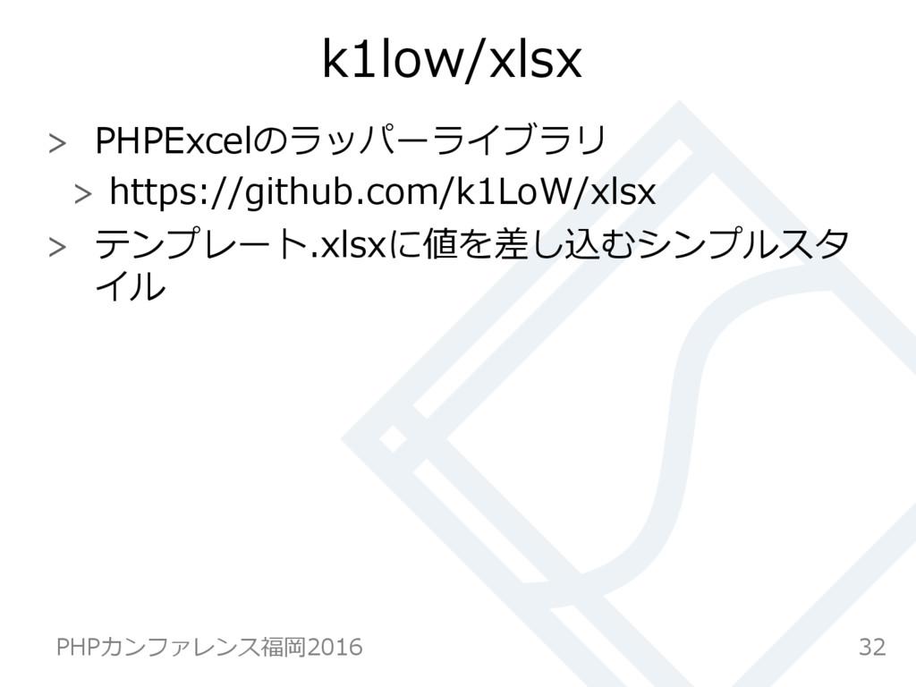 k1low/xlsx  PHPExcelのラッパーライブラリ  https://git...
