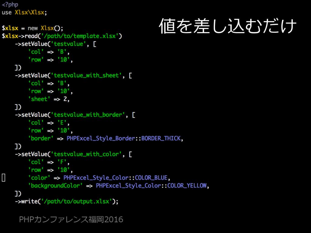 33 値を差し込むだけ PHPカンファレンス福岡2016