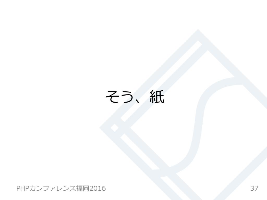 そう、紙 37 PHPカンファレンス福岡2016
