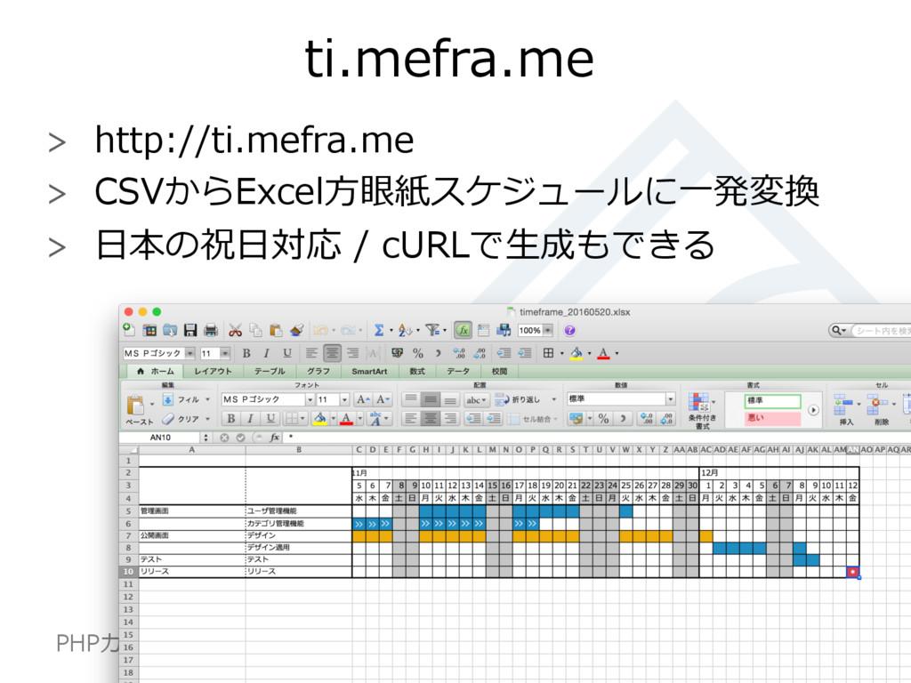 ti.mefra.me  http://ti.mefra.me  CSVからExcel...