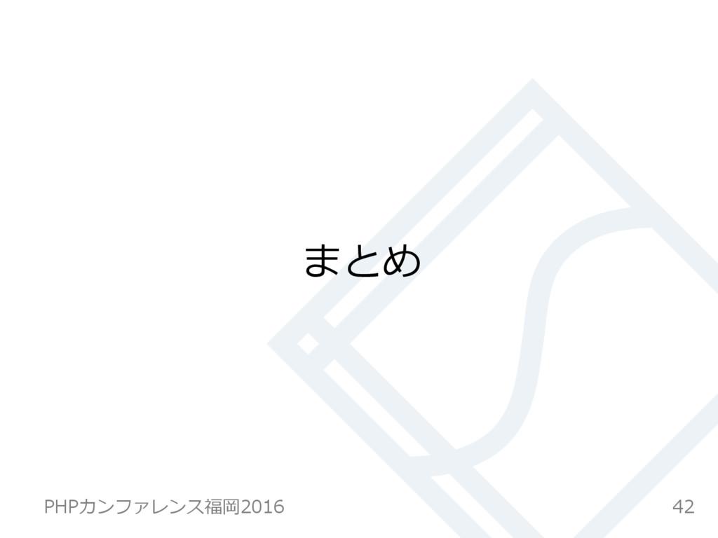 まとめ 42 PHPカンファレンス福岡2016