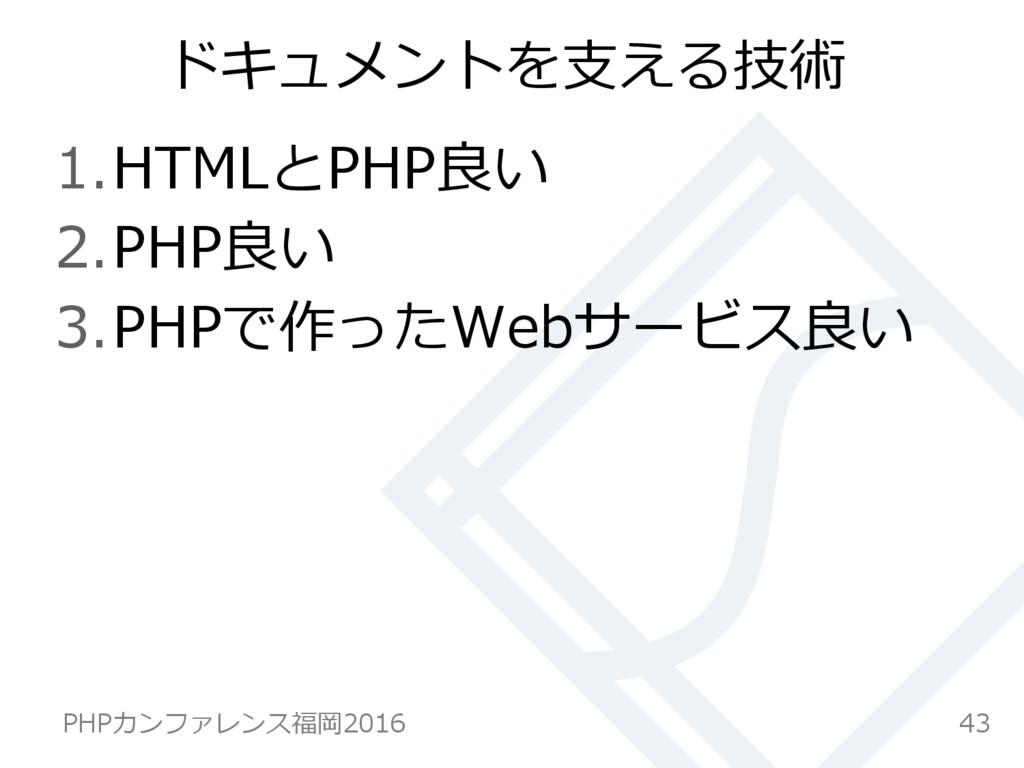 ドキュメントを⽀支える技術 1.HTMLとPHP良良い 2.PHP良良い 3.PHPで作...