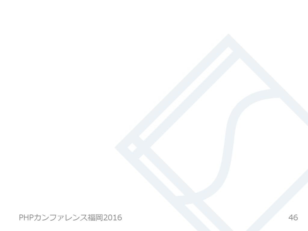 46 PHPカンファレンス福岡2016