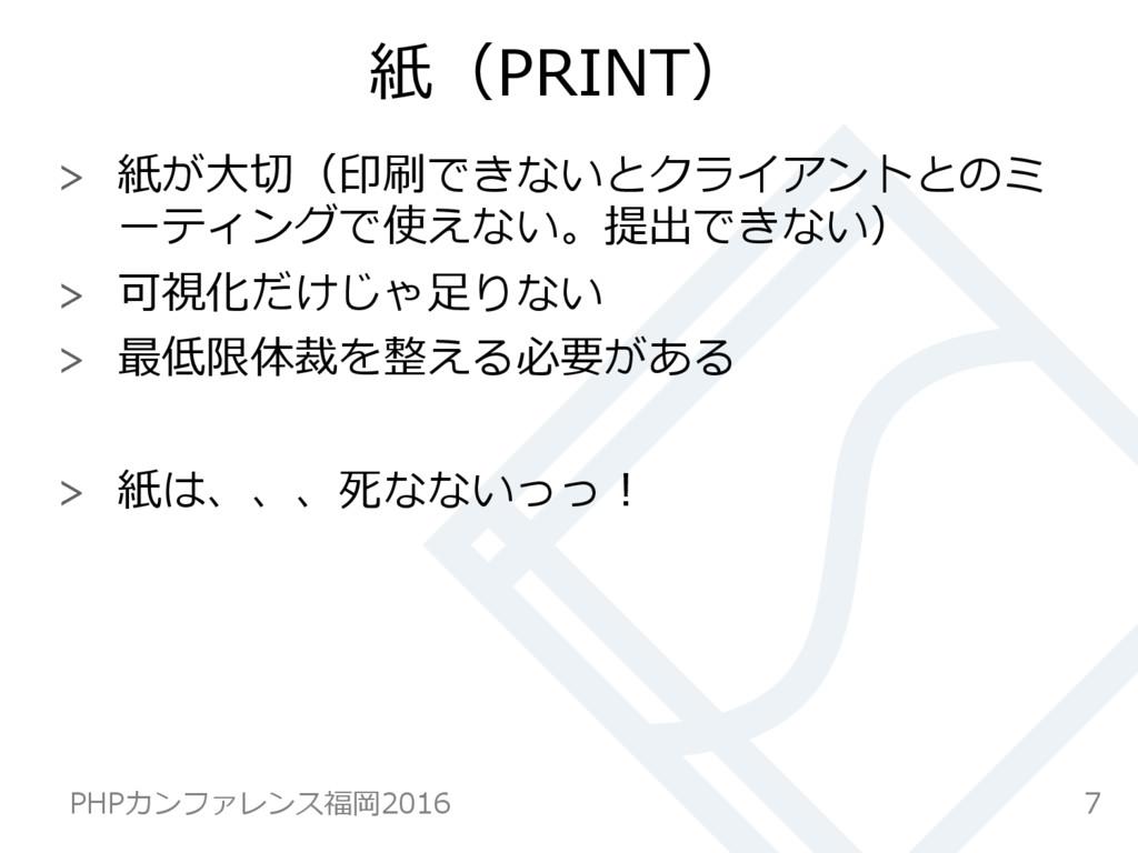 紙(PRINT)  紙が⼤大切切(印刷できないとクライアントとのミ ーティングで使えない。...