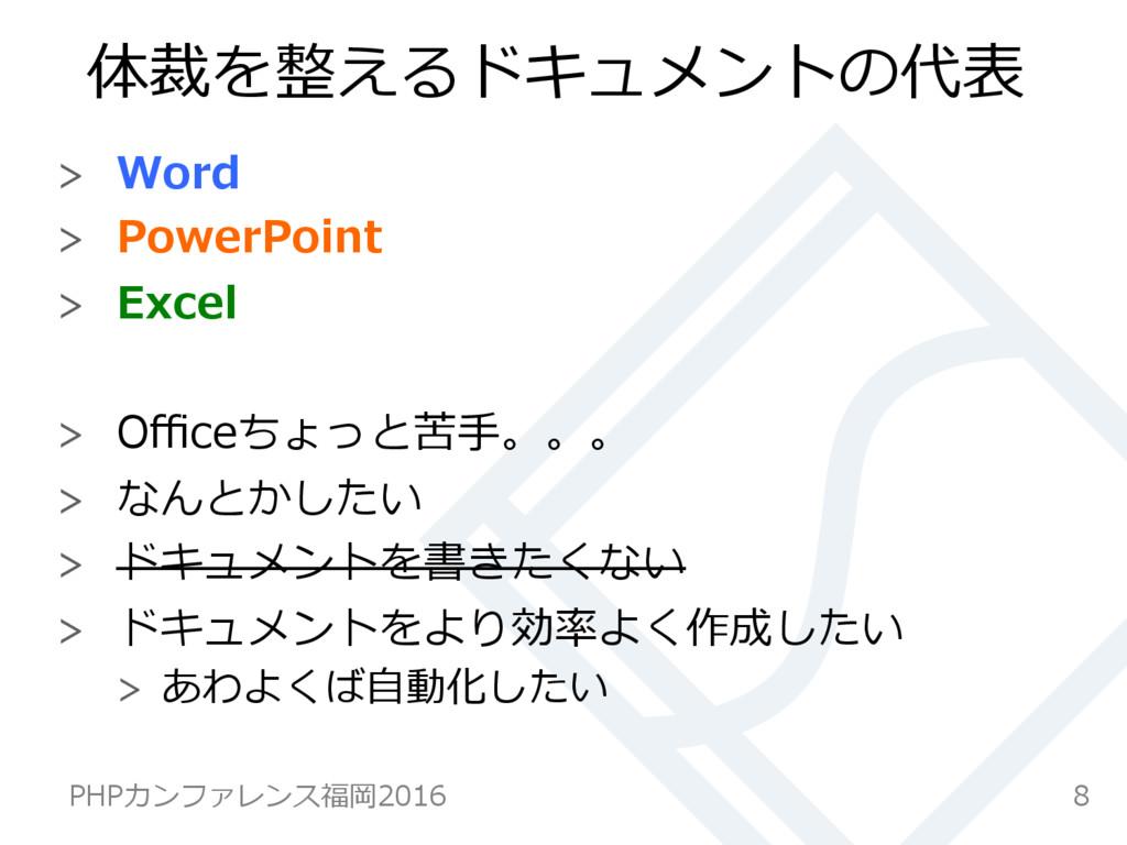 体裁を整えるドキュメントの代表  Word  PowerPoint  Excel ...