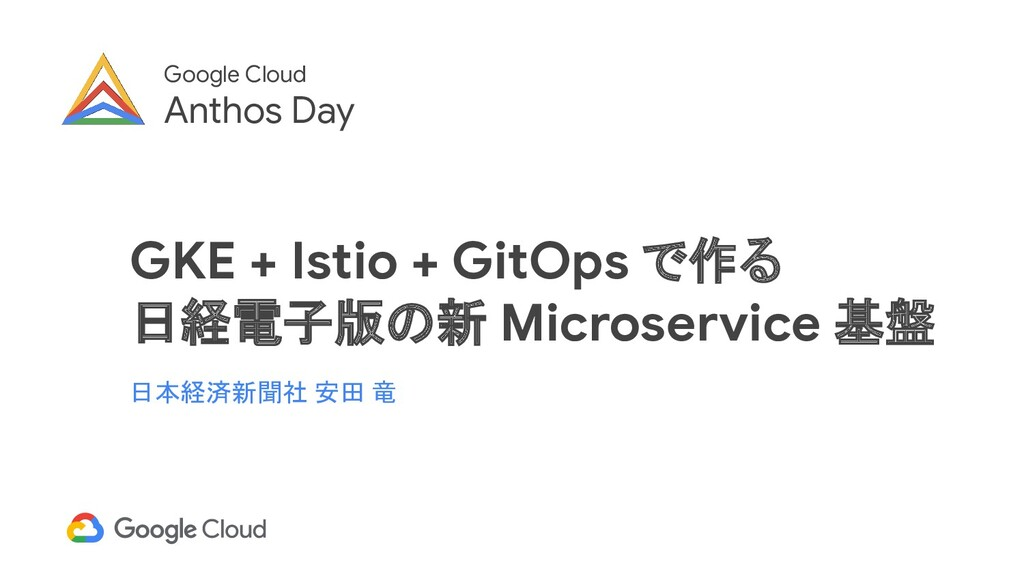 Google Cloud Anthos Day GKE + Istio + GitOps で作...