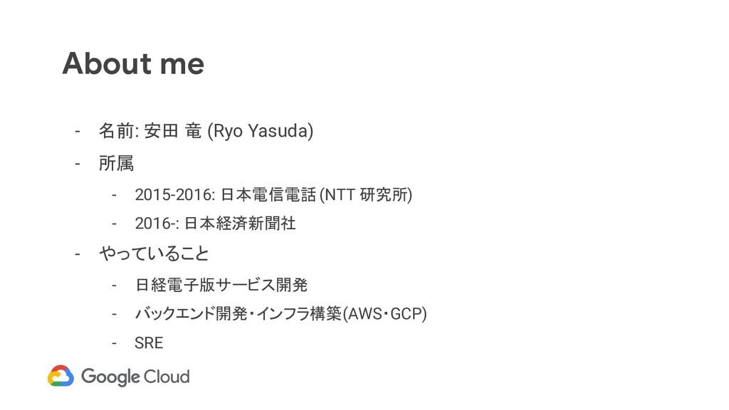 About me - 名前: 安田 竜 (Ryo Yasuda) - 所属 - 2015-20...