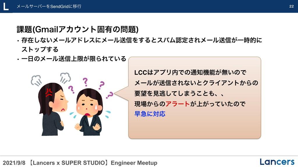 2021/9/8 ʲLancers x SUPER STUDIOʳEngineer Meetu...