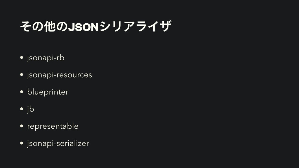 ͦͷଞͷJSONγϦΞϥΠβ • jsonapi-rb • jsonapi-resources...