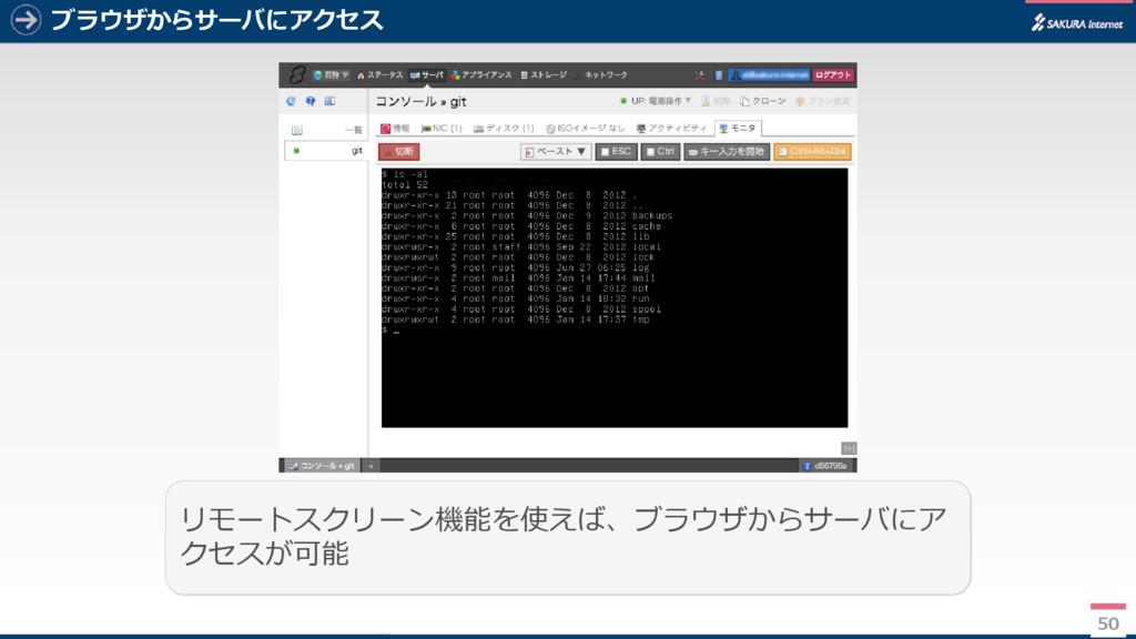 50 ブラウザからサーバにアクセス 50 リモートスクリーン機能を使えば、ブラウザからサーバに...