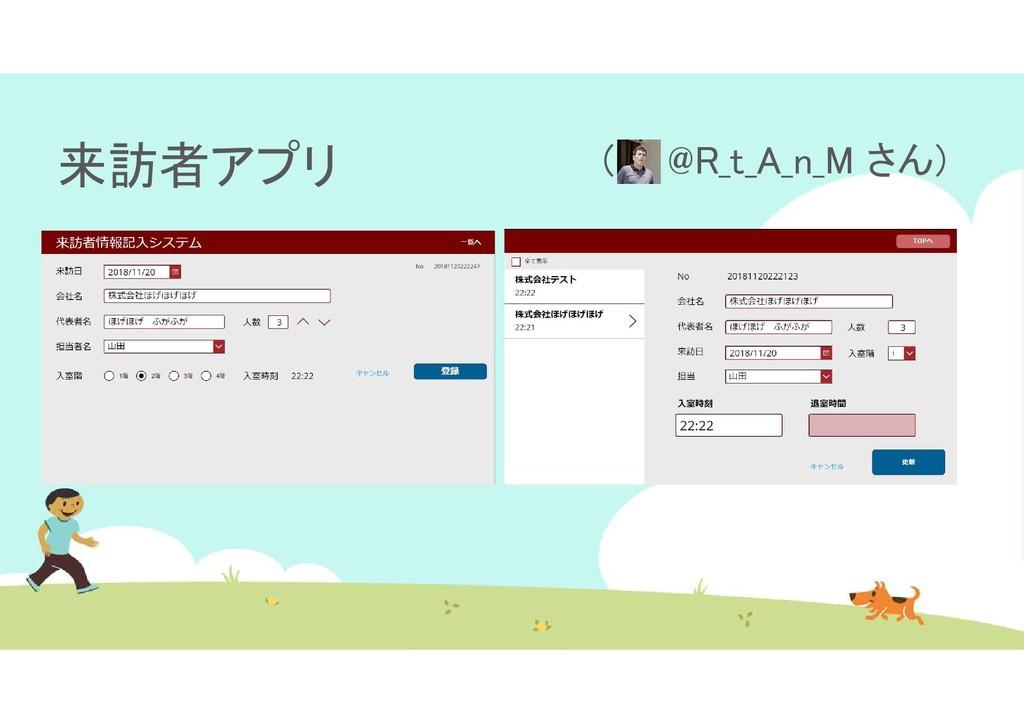 来訪者アプリ ( @R_t_A_n_M さん)