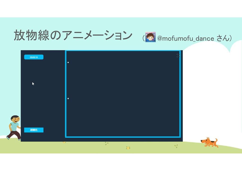 放物線のアニメーション ( @mofumofu_dance さん)
