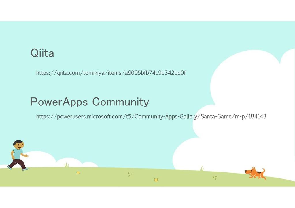Qiita PowerApps Community https://powerusers.mi...