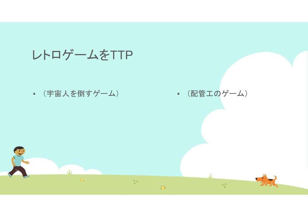  (宇宙人を倒すゲーム)  (配管工のゲーム) レトロゲームをTTP