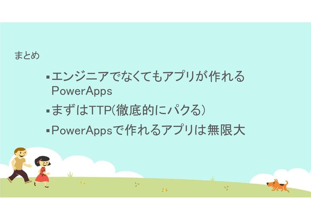 まとめ エンジニアでなくてもアプリが作れる PowerApps まずはTTP(徹底的にパク...