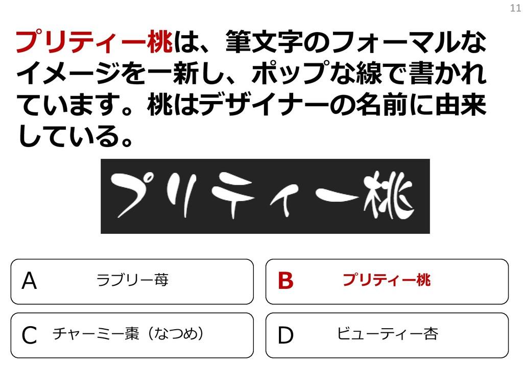 11 ラブリー苺 プリティー桃 チャーミー棗(なつめ) ビューティー杏 A B C D プリテ...