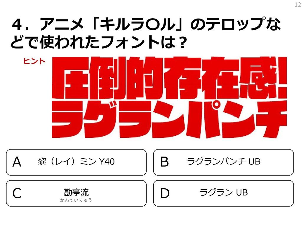 12 4.アニメ「キルラ〇ル」のテロップな どで使われたフォントは? ヒント 黎(レイ)ミン ...