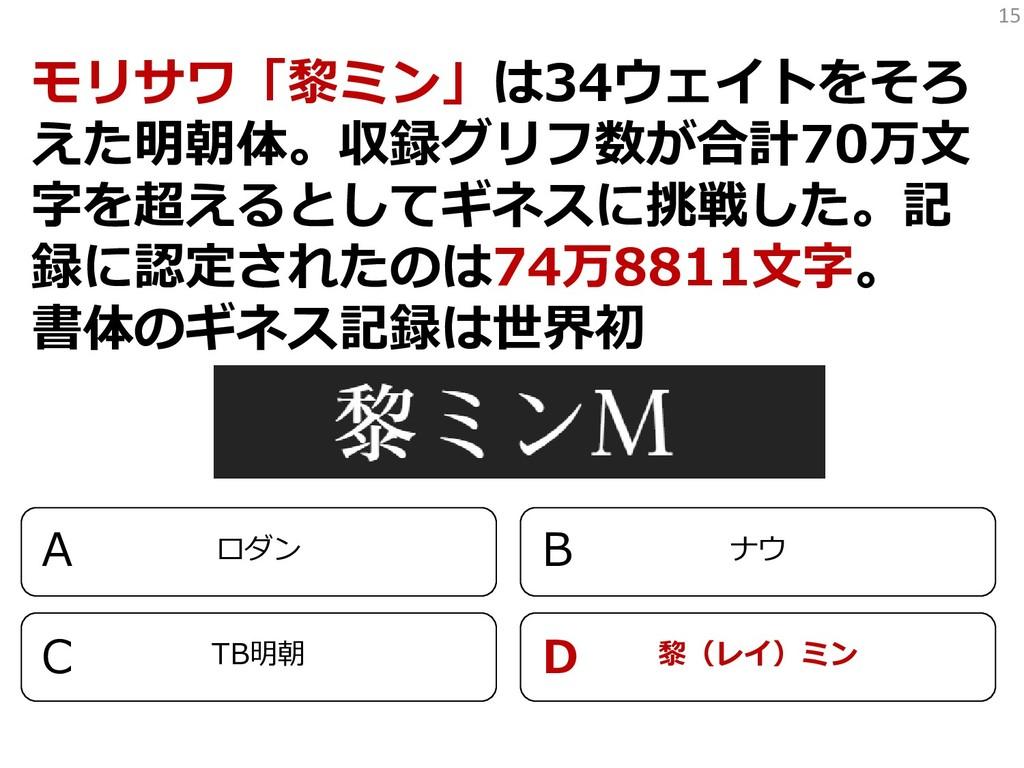 15 モリサワ「黎ミン」は34ウェイトをそろ えた明朝体。収録グリフ数が合計70万文 字を超え...