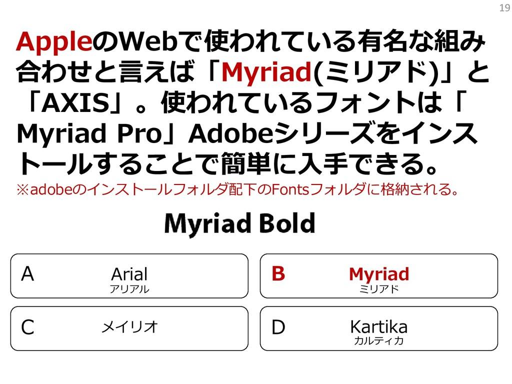 19 AppleのWebで使われている有名な組み 合わせと言えば「Myriad(ミリアド)」と...