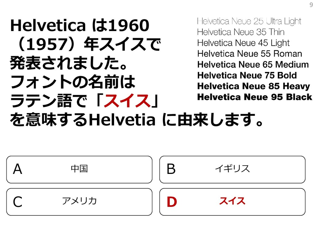 9 Helvetica は1960 (1957)年スイスで 発表されました。 フォントの名前は...