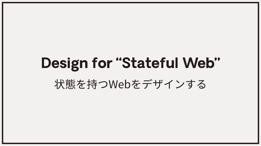 """朐䡾䭯א8FCرؠ؎ׅٝ Design for """"Stateful Web"""""""