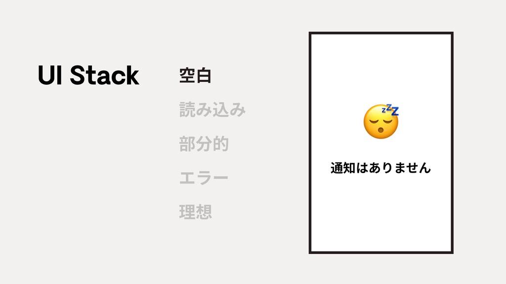 "UI Stack 瑞涯 铣鴥 鿇ⴓ涸 ؒٓ٦ 椚䟝 鸐濼כ֮תׇ """