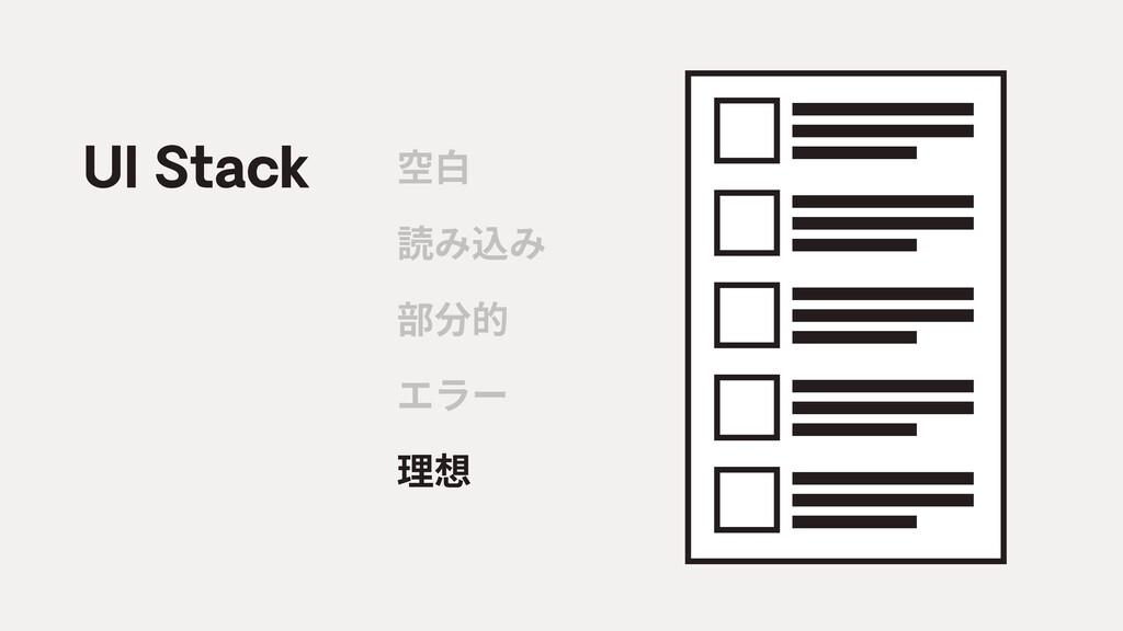 瑞涯 铣鴥 鿇ⴓ涸 ؒٓ٦ 椚䟝 UI Stack