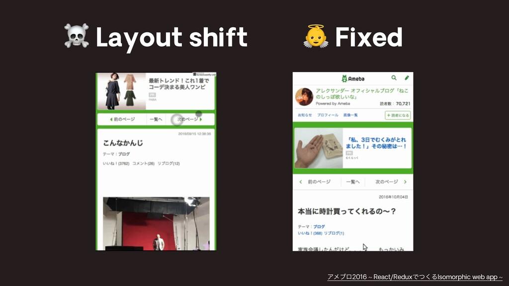 ☠ Layout shift & Fixed Ξϝϒϩ2016 ~ React/ReduxͰͭ...