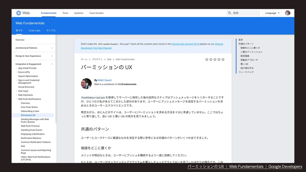 ύʔϛογϣϯͷ UX | Web Fundamentals | Google Develop...