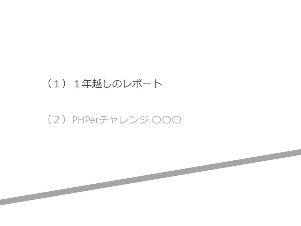 (1)1年越しのレポート (2)PHPerチャレンジ 〇〇〇