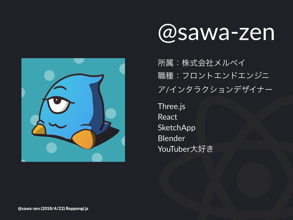 @sawa-zen ॴଐɿגࣜձࣾϝϧϖΠ ৬छɿϑϩϯτΤϯυΤϯδχ Ξ/ΠϯλϥΫγϣϯ...