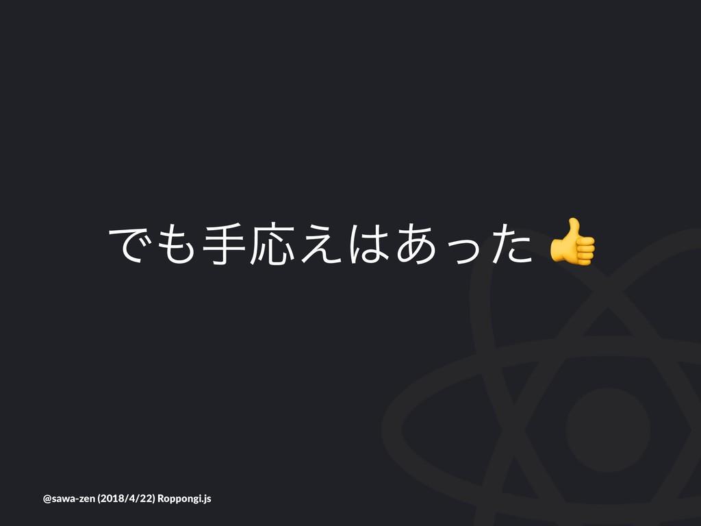 ͰखԠ͑͋ͬͨ @sawa-zen (2018/4/22) Roppongi.js