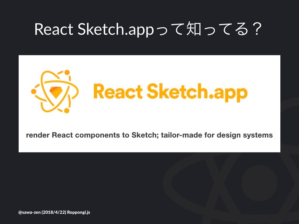 React Sketch.appͬͯͬͯΔʁ @sawa-zen (2018/4/22) R...