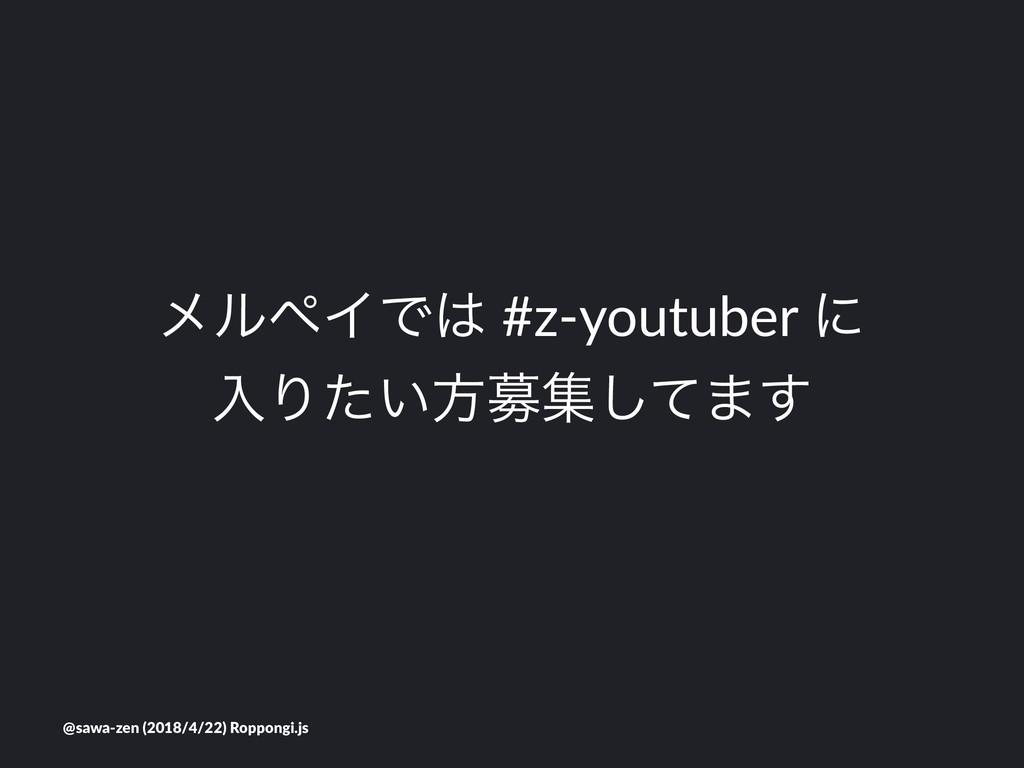 ϝϧϖΠͰ #z-youtuber ʹ ೖΓ͍ͨํืूͯ͠·͢ @sawa-zen (201...