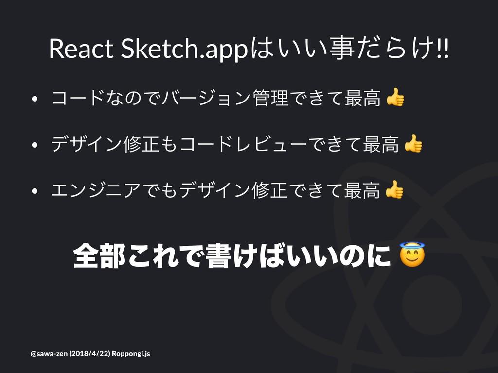 React Sketch.app͍͍ࣄͩΒ͚!! • ίʔυͳͷͰόʔδϣϯཧͰ͖ͯ࠷ߴ ...