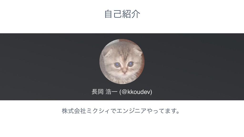 Ԭ ߒҰ (@kkoudev) ࣗݾհ גࣜձࣾϛΫγΟͰΤϯδχΞͬͯ·͢ɻ