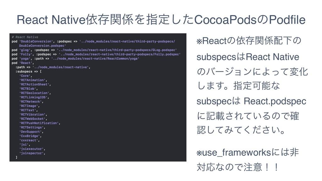 React NativeґଘؔΛࢦఆͨ͠CocoaPodsͷPodfile ※Reactͷґ...