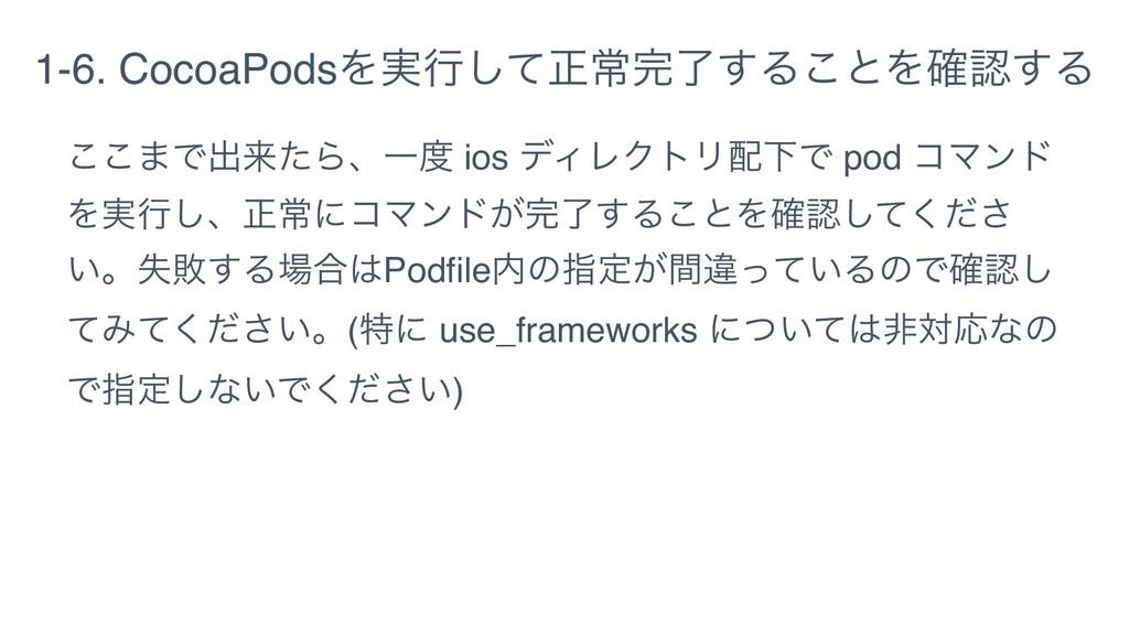 ͜͜·Ͱग़དྷͨΒɺҰ ios σΟϨΫτϦԼͰ pod ίϚϯυ Λ࣮ߦ͠ɺਖ਼ৗʹίϚϯυ...