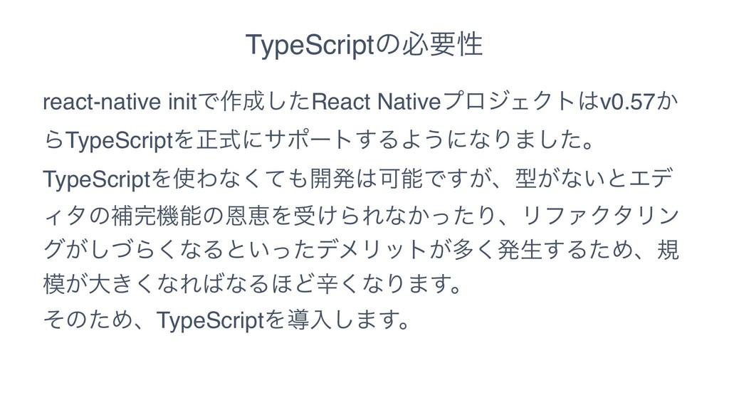 react-native initͰ࡞ͨ͠React NativeϓϩδΣΫτv0.57͔...
