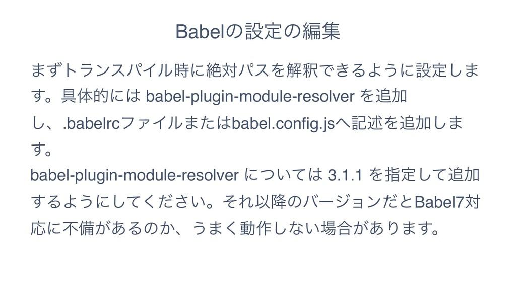 ·ͣτϥϯεύΠϧʹઈରύεΛղऍͰ͖ΔΑ͏ʹઃఆ͠· ͢ɻ۩ମతʹ babel-plug...