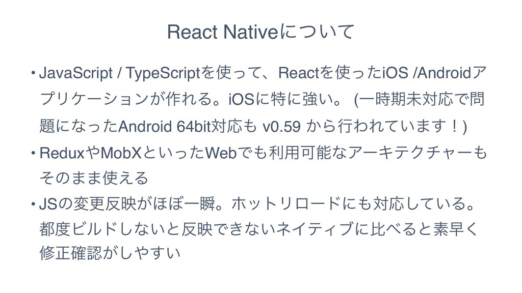 • JavaScript / TypeScriptΛͬͯɺReactΛͬͨiOS /And...