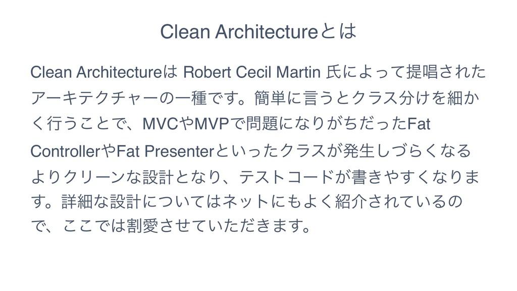 Clean Architecture Robert Cecil Martin ࢯʹΑͬͯఏএ...