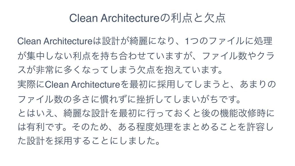 Clean Architectureઃܭ͕៉ྷʹͳΓɺ1ͭͷϑΝΠϧʹॲཧ ͕ूத͠ͳ͍ར...