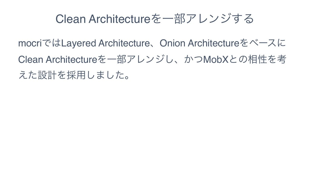 mocriͰLayered ArchitectureɺOnion ArchitectureΛ...
