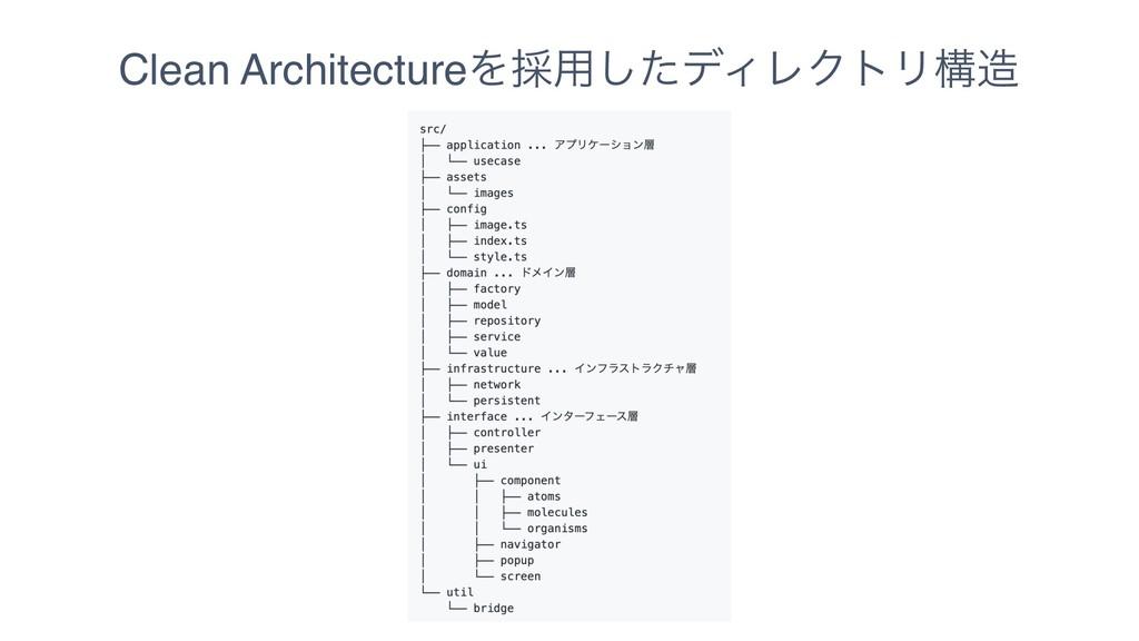 Clean ArchitectureΛ࠾༻ͨ͠σΟϨΫτϦߏ